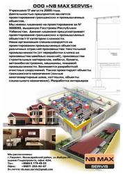 Проектирование гражданских и промышленных объектов