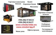 Торговые павильоны,  жилые и нежилые контейнеры,  офисы-продаж,  мини дом